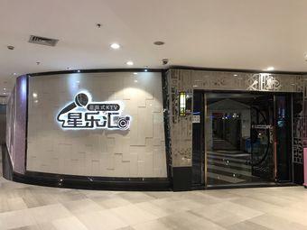 星樂匯量販式KTV(中冶祥騰城市廣場店)