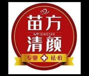 苗方清颜专业祛痘(全国连锁宁乡店)