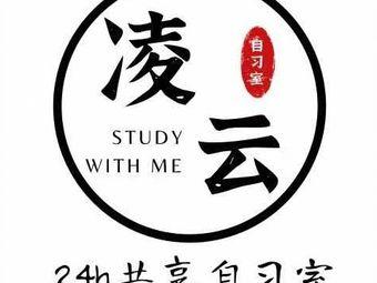 凌云24H共享自习室(广益哥伦布店)