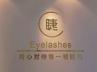 睫·Eyelashes美睫馆