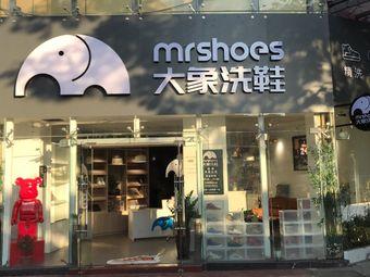 Mr.shoes大象洗鞋(凤凰北路店)
