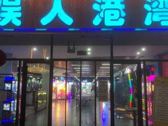 娱人港湾(诸城店)