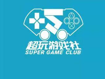 超玩游戏社(经开店)