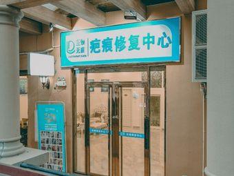 兰顿无痕疤痕修复中心(阳江总店)