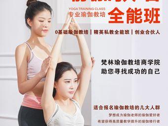 梵林国际瑜伽培训学院
