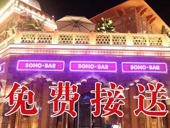 苏荷酒吧(海棠湾不夜城店)