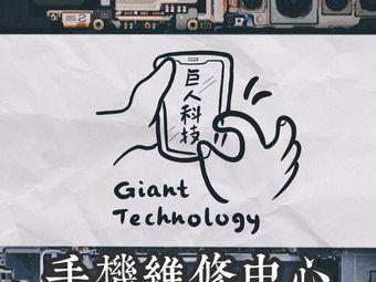 巨人科技手机维修中心