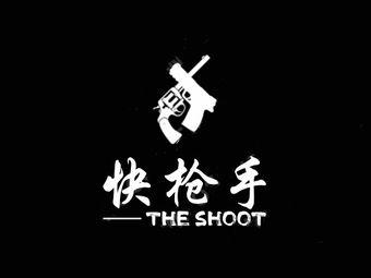 快枪手私人影咖(江东店)