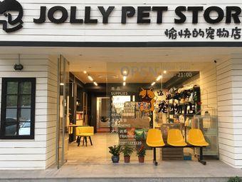 Jolly Pet Store愉快的宠物店