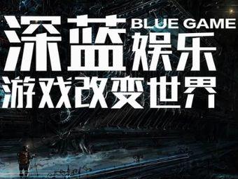 BlueGame 深蓝密室逃脱(世纪金源店)