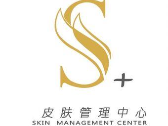 S+皮肤管理中心
