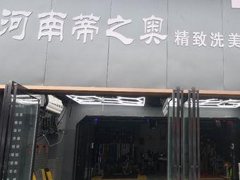 河南蒂之奥精致洗美品牌运营中心