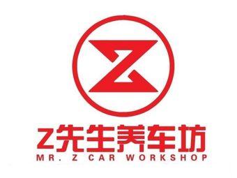 Z先生养车坊