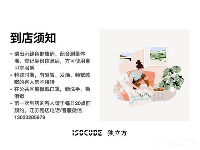 独立方Isocube(江苏路中山公园店)