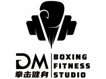 DM拳击健身工作室
