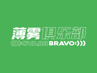 BRAVO薄雾俱乐部