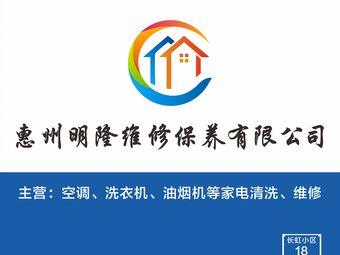 惠州明隆维修保养有限公司
