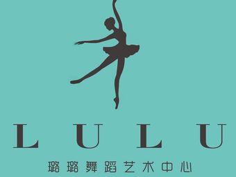 LULU璐璐舞蹈艺术中心