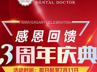牙博士口腔▪矫正种植牙中心(博罗店)