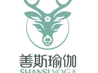 善斯瑜伽·女性平台(松北店)