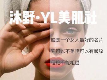 沐野•YL美肌社(世欧广场店)