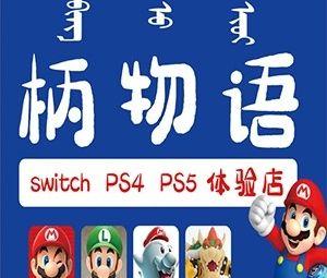 柄物语电玩PS5 PS4 SWITCH