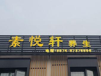素悦轩养生馆