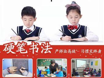 赵汝飞练字(铁路局校区)