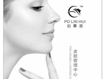 珀霖荟皮肤管理中心