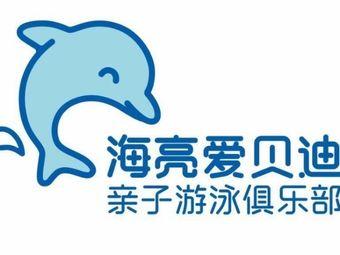 海亮爱贝迪亲子游泳俱乐部(酒仙桥店)
