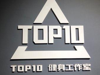 TOP10健身工作室(茶亭店)
