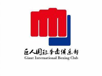 巨人国际拳击俱乐部