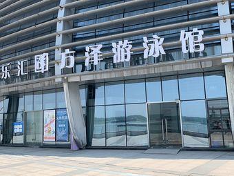 方泽游泳馆