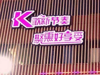 聚惠乐量贩KTV