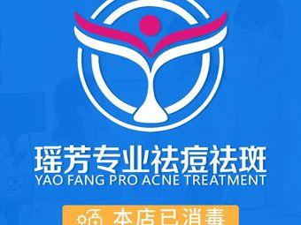 香港瑶芳专业祛痘祛斑皮肤管理(丰泽店)
