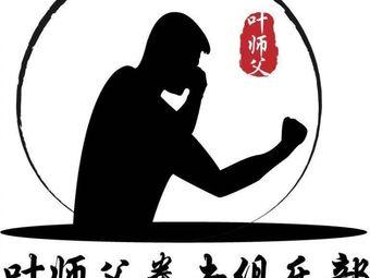 叶师父拳击俱乐部(M60店)