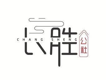 长胜公社(滨湖前城店)