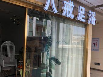 八戒足浴(愛琴海購物公園店)