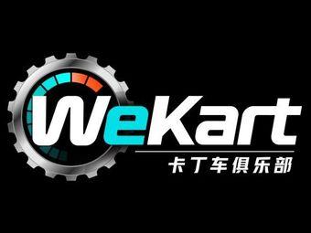 WeKart卡丁车俱乐部(大明宫万达店)
