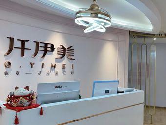 厦门仟伊美国际美妆学院