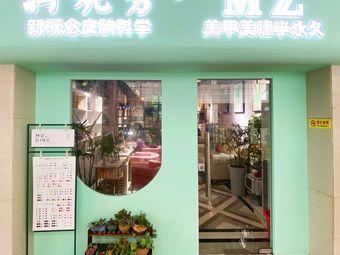 MZ美颜中心