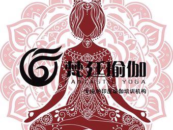 梵廷瑜伽馆Fantastic Yoga Studio