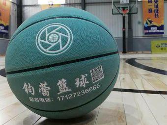 钧蕾体育篮球公园