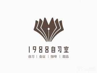 1988自习室