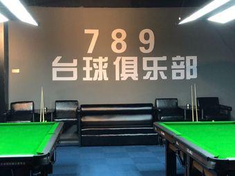 七八九台球俱乐部(德盛广场店)