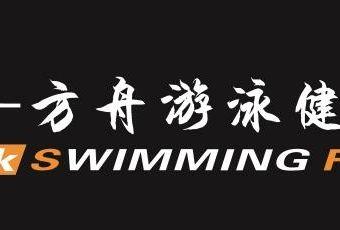 方舟恒温游泳健身中心