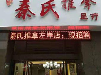 秦氏推拿(左岸生活区店)