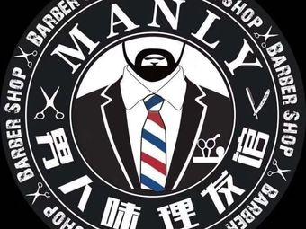 男人味男士理发馆barbershop(公园店)