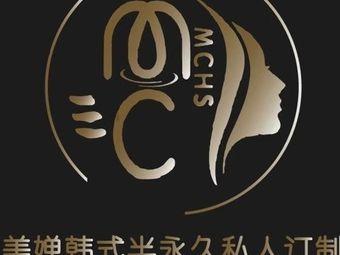 MC韓式半永久高端定制(贛州店)
