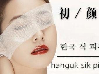 初颜韩式皮肤管理